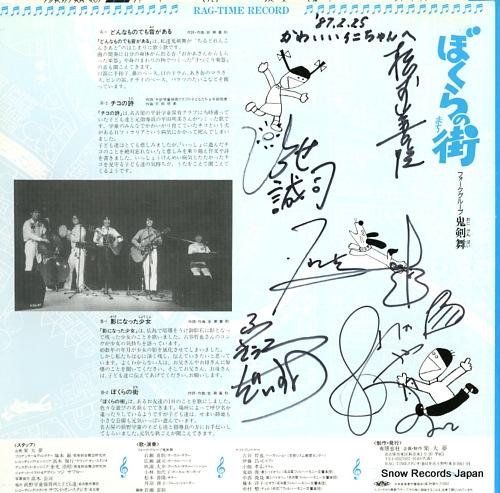 ONIKENBAI bokura no machi RL-2001 - back cover