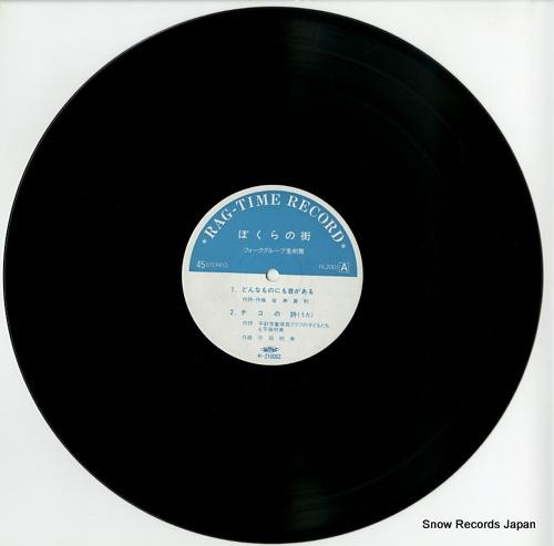 ONIKENBAI bokura no machi RL-2001 - disc