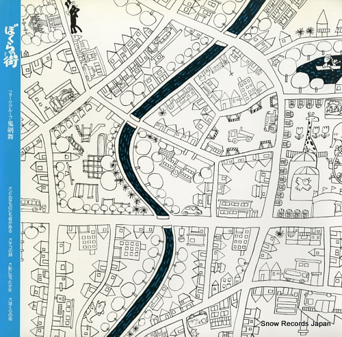 ONIKENBAI bokura no machi RL-2001 - front cover