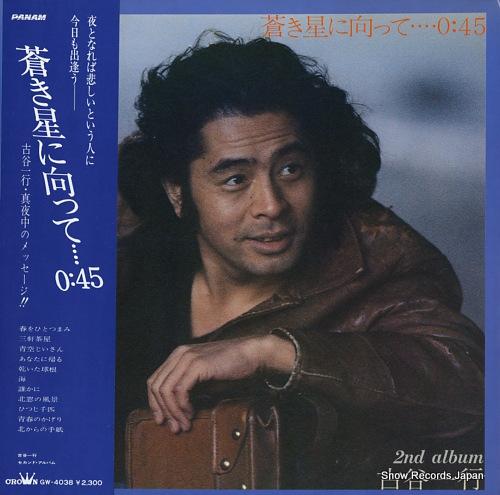 FURUYA, IKKO aoki hoshi ni mukatte / 2nd album GW-4038 - front cover