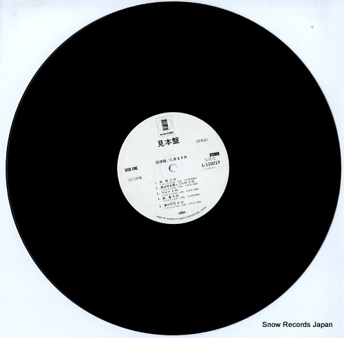 NII, MASAO kaikisen L-11021Y - disc