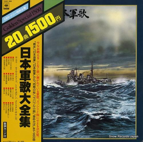 V/A 日本軍歌大全集 15AH695