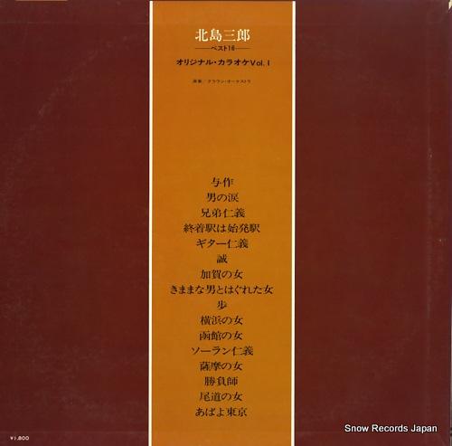 KITAJIMA, SABURO best 16 original karaoke vol.1 GWK-1075 - back cover