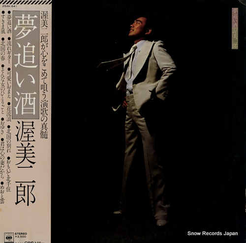 ATSUMI, JIRO yumeoi zake 25AH641 - front cover