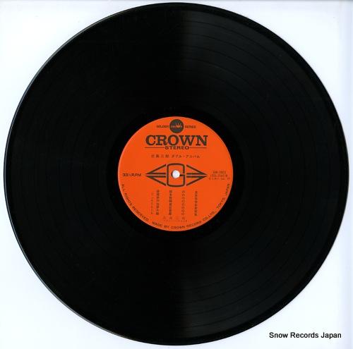 KITAJIMA, SABURO double album GW-2001-2 - disc