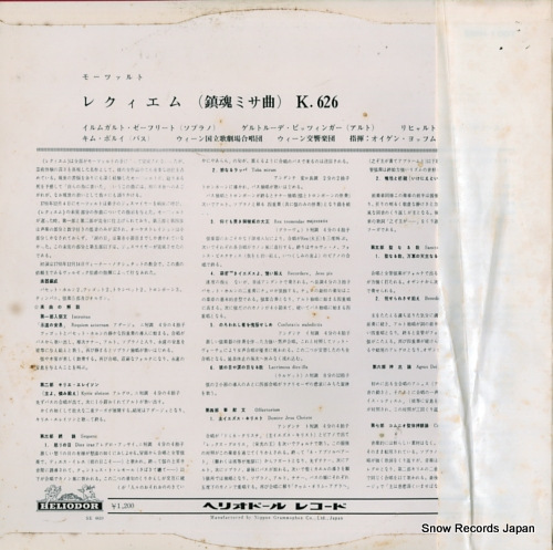 JOCHUM, EUGEN mozart; requiem k.626 SMH-1007 - back cover