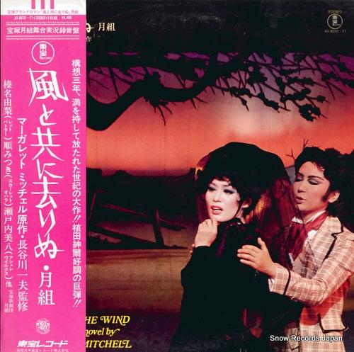 宝塚歌劇団月組 風と共に去りぬ AX-8070-71