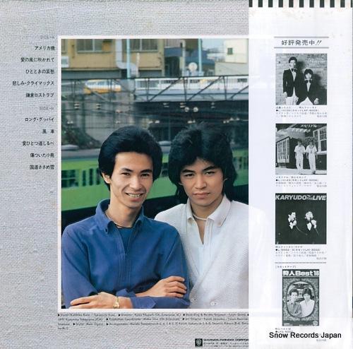 KARYUDO third L-10142W - back cover