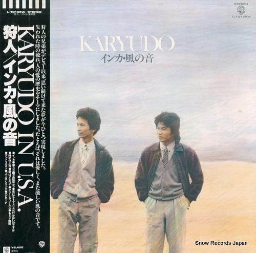 KARYUDO inca kaze no oto / karyudo in u.s.a. L-10155W - front cover