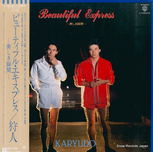 KARYUDO beautiful express L-12005W - front cover