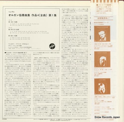 KRAFT, WALTER handel; organ concertos op.4 vol.1 H-5068 - back cover