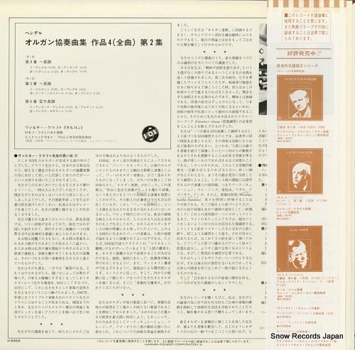 KRAFT, WALTER handel; organ concertos op.4 vol.2 H-5069 - back cover