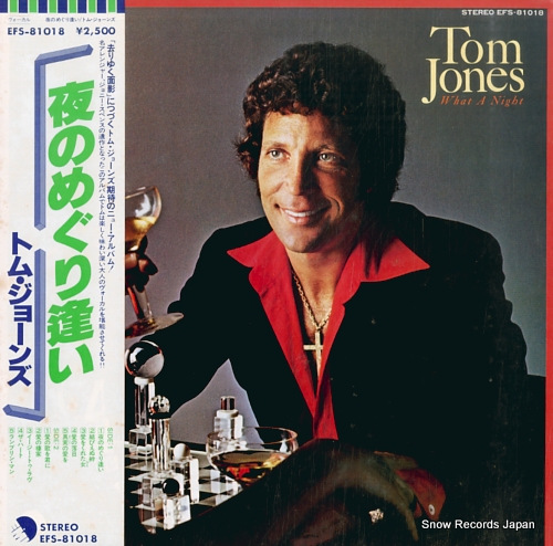 トム・ジョーンズ 夜のめぐり逢い EFS-81018