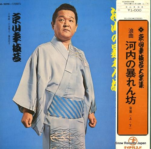 KYOYAMA, KOSHIWAKA kawachi no abarenbo NL-2390 - front cover