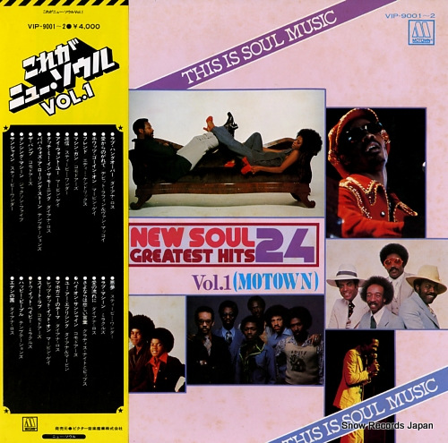 V/A - this is soul music vol.1 - VIP-9001-2