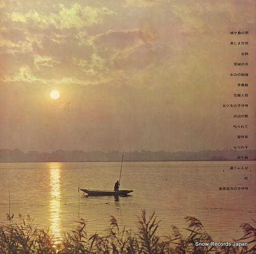 YAMAGUCHI, GUNICHI, AND LUANA HAWAIIANS jogashima no ame SMR-1030 - back cover