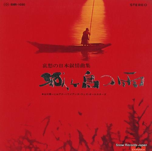 YAMAGUCHI, GUNICHI, AND LUANA HAWAIIANS jogashima no ame SMR-1030 - front cover