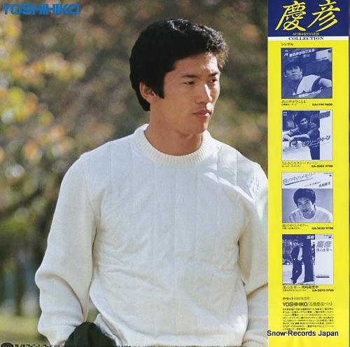 TAKAHASHI, YOSHIHIKO yoshihiko KC-9529 - back cover