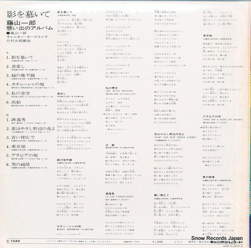 FUJIYAMA, ICHIRO kage o shitaite C-1049 - back cover