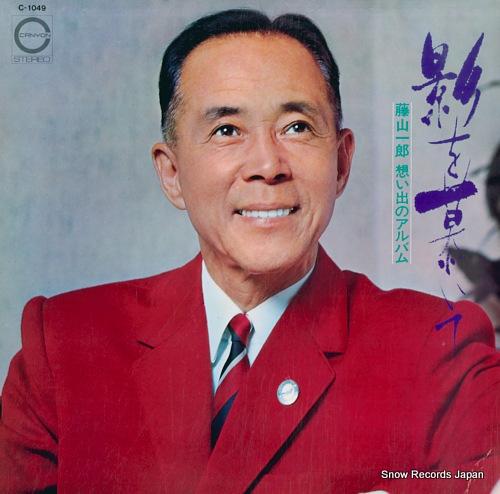 FUJIYAMA, ICHIRO kage o shitaite C-1049 - front cover
