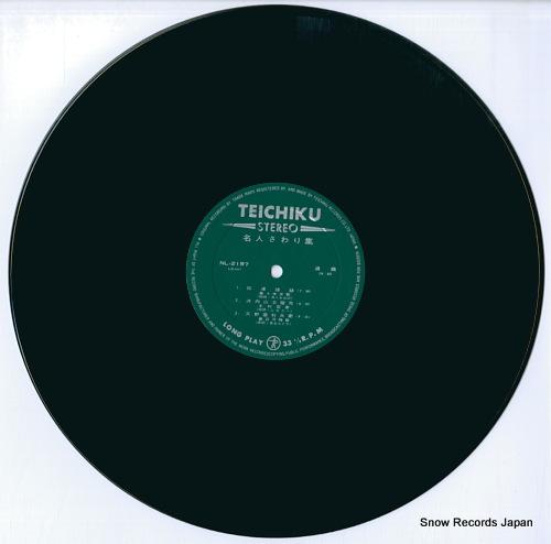 V/A meijin sawari shu NL-2197 - disc
