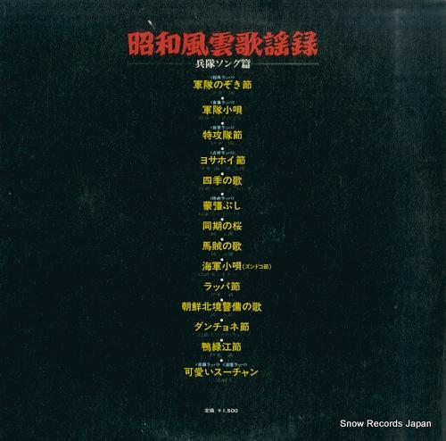 V/A 昭和風雲歌謡録ー兵隊ソング篇 ALS-4498
