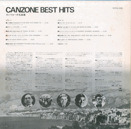 V/A カンツォーネ名曲集 FCPA-228