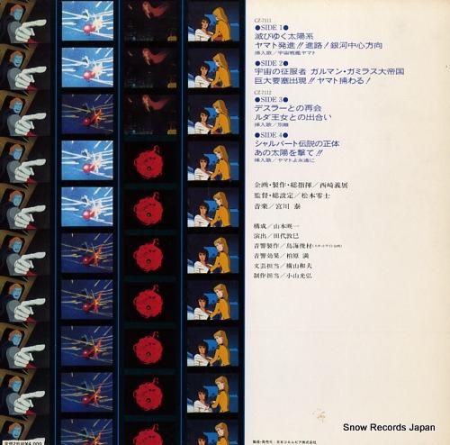 YAMATO iii dorama hen CZ-7111-2 - back cover