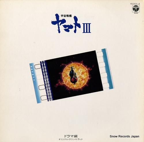 YAMATO iii dorama hen CZ-7111-2 - front cover