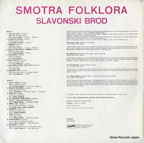 V/A smotra folklora / slavonski brod LSY-63161 - back cover