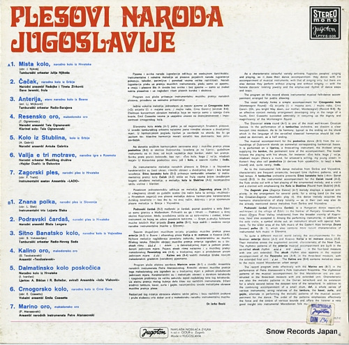 V/A plesovi naroda jugoslavije LPYV-S-806 - back cover