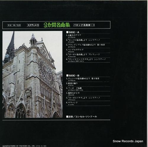 CONCERT SONDEUR studymate 3 minute meikyoku shu / baroque meisenritsu 3 MQ7003 - back cover