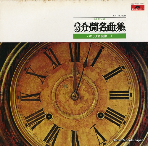 CONCERT SONDEUR studymate 3 minute meikyoku shu / baroque meisenritsu 3 MQ7003 - front cover