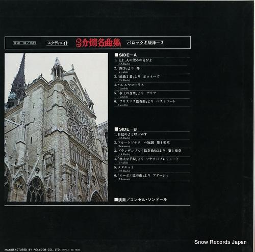 CONCERT SONDEUR studymate 3 minute meikyoku shu / baroque meisenritsu 2 MQ7002 - back cover