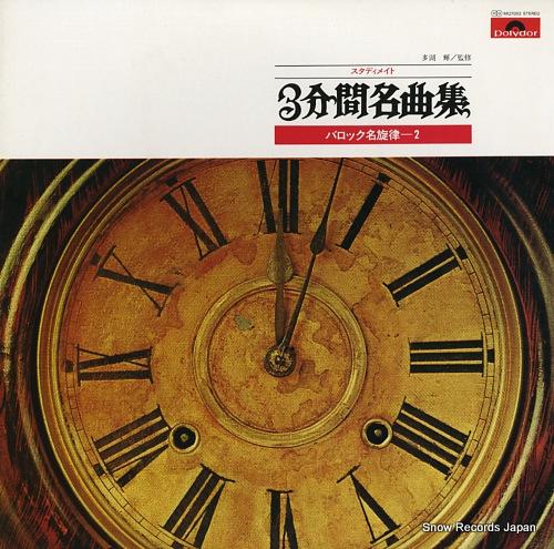 CONCERT SONDEUR studymate 3 minute meikyoku shu / baroque meisenritsu 2 MQ7002 - front cover