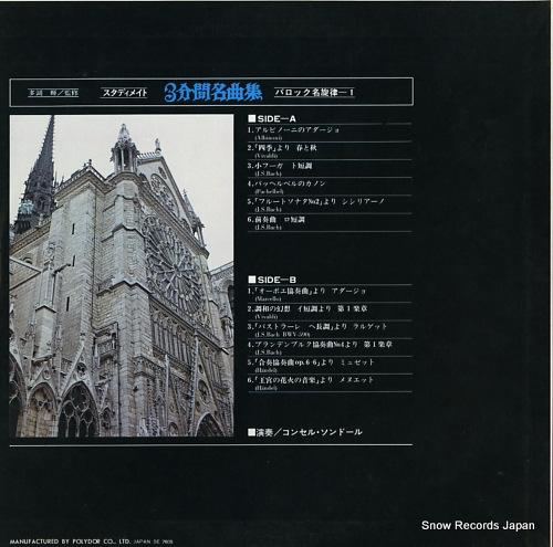 CONCERT SONDEUR studymate 3 minute meikyoku shu / baroque meisenritsu 1 MQ7001 - back cover