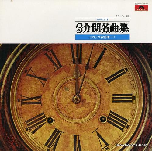 CONCERT SONDEUR studymate 3 minute meikyoku shu / baroque meisenritsu 1 MQ7001 - front cover