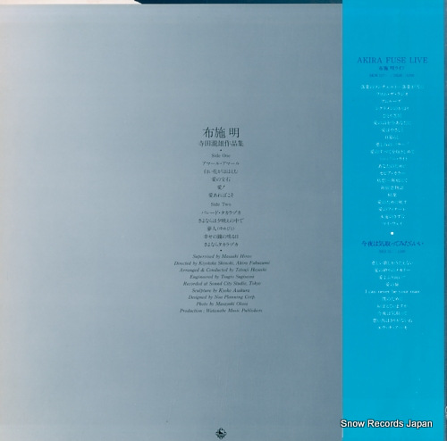 FUSE, AKIRA the love dreams and tears SKS20 - back cover