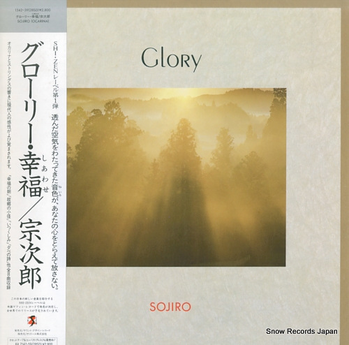 宗次郎 グローリー・幸福 1342-59(28SD)