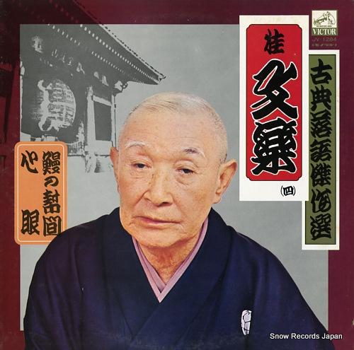 桂文楽 鰻の幇間/心眼 JV-1284