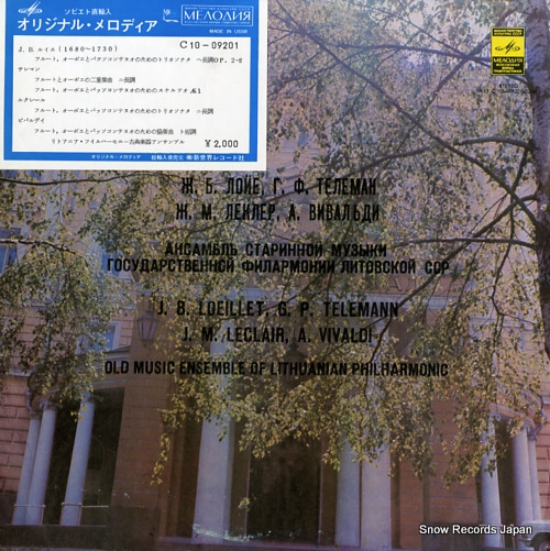 OLD MUSIC ENSEMBLE OF LITHUANIAN PHILHARMONIC loeillet; trio-sonata for flute oboe and basso continuo C10-09201-02(A) - front cover