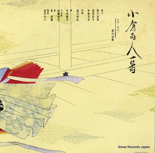 V/A ogura hyakuninisshu JL-124-S - back cover