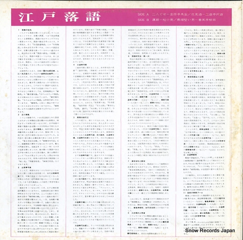 V/A 江戸落語 RE-Q19