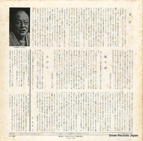 古今亭志ん生 古典落語(その七) FW-7107