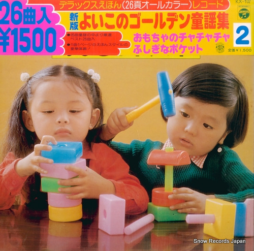 V/A 新版よいこのゴールデン童謡集 2 KX-102