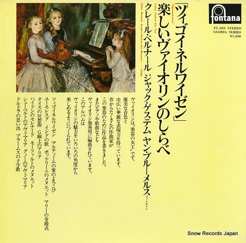 V/A 「ツィゴイネルワイゼン」楽しいヴァイオリンの調べ FG-205