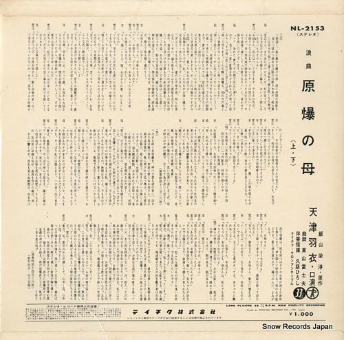 AMATSU, HAGOROMO genbaku no haha NL-2153 - back cover