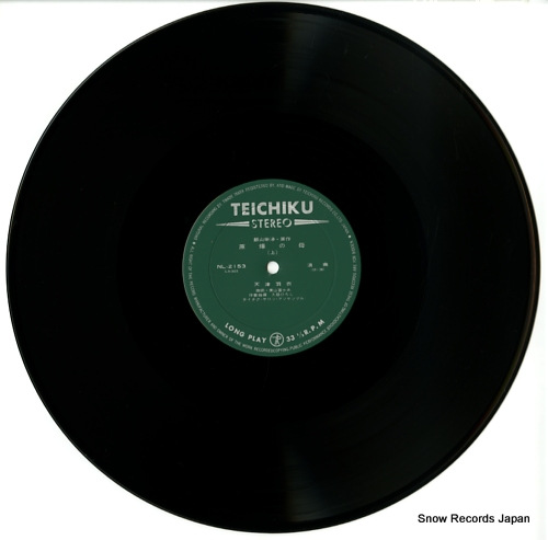 AMATSU, HAGOROMO genbaku no haha NL-2153 - disc