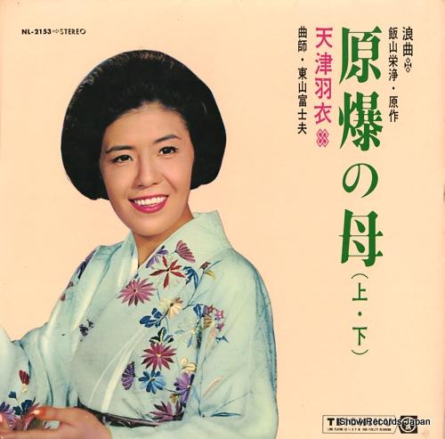 AMATSU, HAGOROMO genbaku no haha NL-2153 - front cover