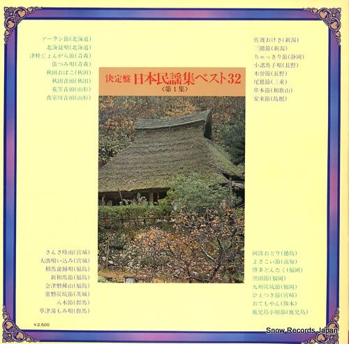 V/A ketteiban nippon minyou shu best 32 vol.1 GW-20097-8 - back cover